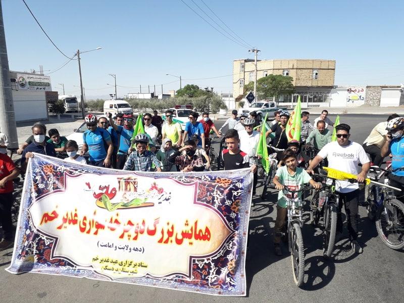همایش دوچرخه سواری  گرامی داشت عید غدیرخم دربردسکن
